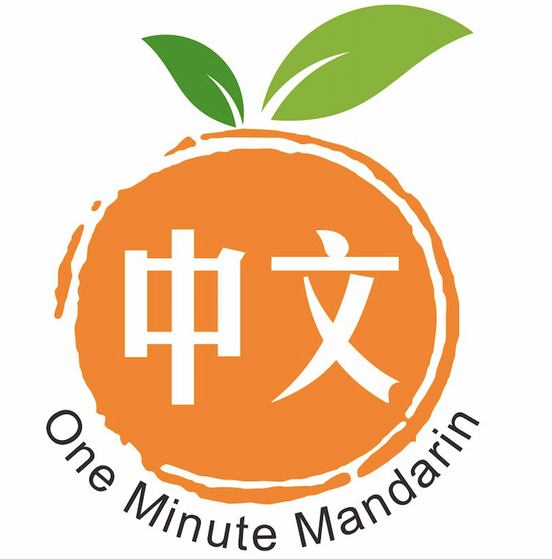 一分鐘中文